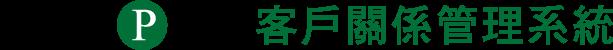 CRM_客戶關係管理系統_logo