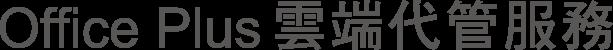 Offiec_Plus_雲端代管服務_logo